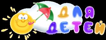 Для Детей - онлайн сайт для детей, родителей и воспитателей