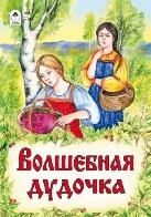 Татарские сказка три дочери читать на русском языке