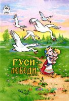 Гуси Лебеди